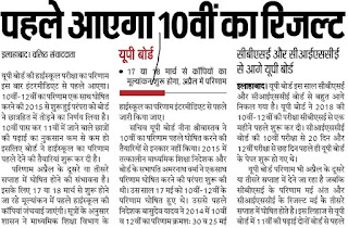 UP Board Result 2018 10th 12th Intermediate Topper List
