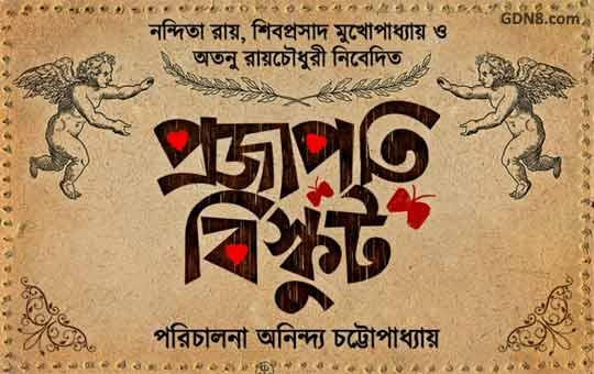 Projapoti Biskut Bengali Movie Poster
