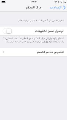 طريقة إضافة تسجيل الشاشة الى مركز التحكم iOS 11