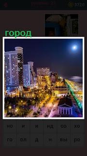 панорама города освещенного огнями и центральная улица