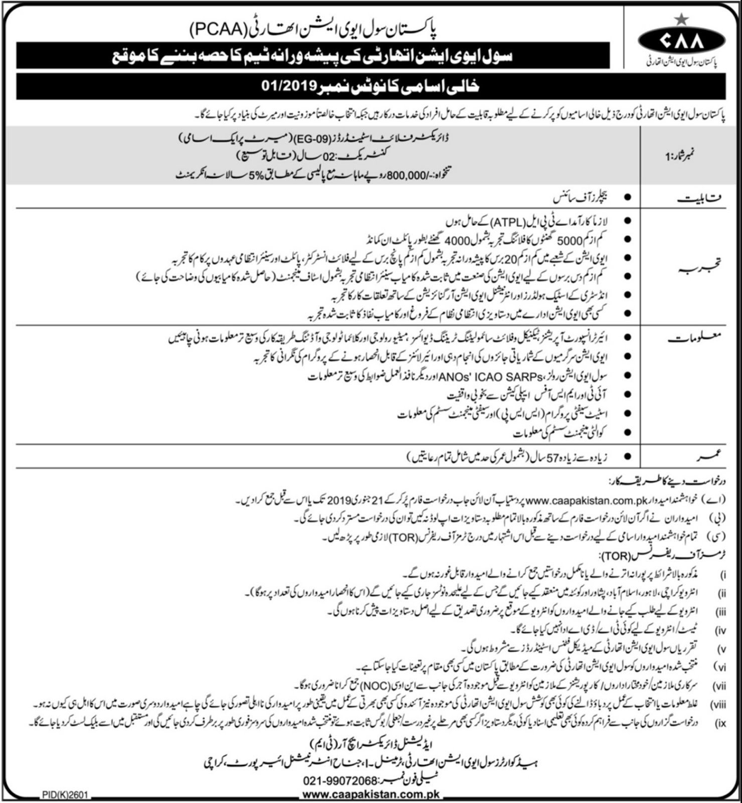 Pakistan Civil Aviation Authority Jobs January 2020