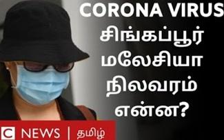 Corona: Singapore, Malaysia situation report | Covid-19