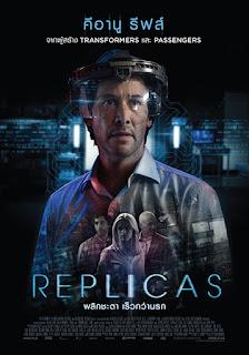 Replicas (2018) พลิกชะตา เร็วกว่านรก