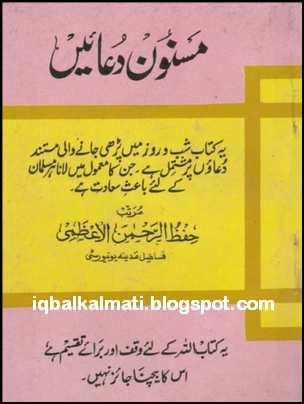 books in urdu type dua islamic pdfs file