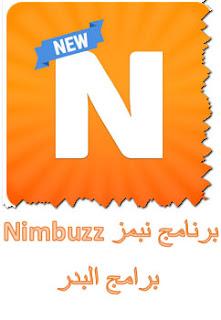 ايقونة برنامج نمبز nimbuzzlogo
