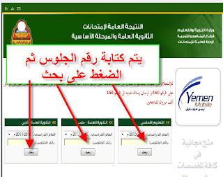 نتائج الصف التاسع 2018 للثانوية العامة اليمنية علمي وأدبي برقم الجلوس موقع وزارة التربية والتعليم اليمنية