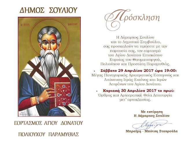 Παραμυθιά: Το πρόγραμμα εορτασμού και λιτάνευσης, του Αγίου Δονάτου του Θαυματουργού