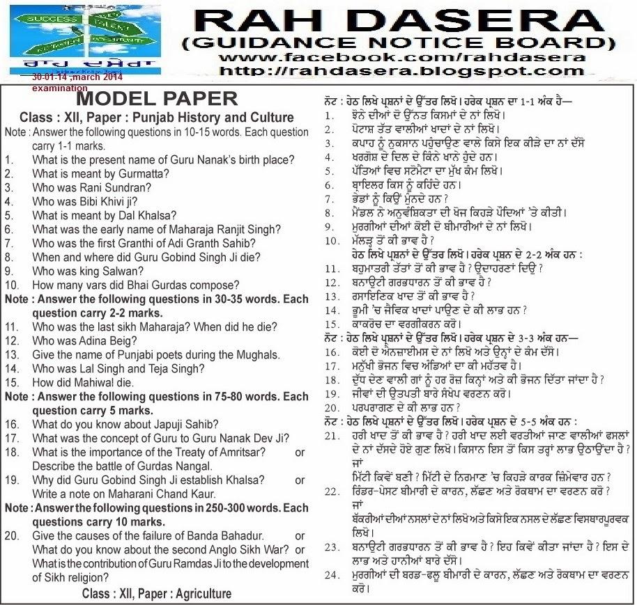 RAH DASERA: January 2014