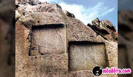 prasasti Persia kuno