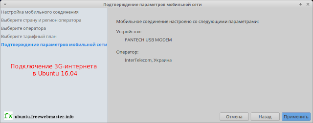 Подключение 3G-интернета от Интертелеком в Ubuntu 16.04