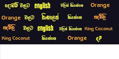 Sinhala FB Ments Funny