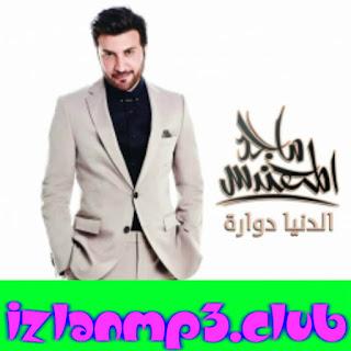 أغنية ماجد المهندس و داليا مبارك الحب الكبير Mp3 تحميل 2017