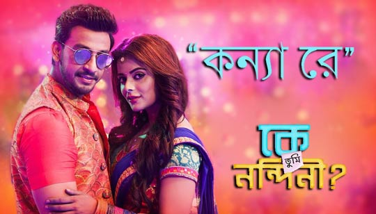 Konya Re Lyrics from Ke Tumi Nandini Movie Cast Bonny Sengupta And Rupsha Mukhopadhyay