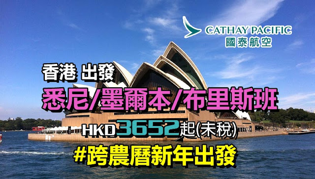 跨農曆新年都有!香港飛 悉尼/墨爾本/布里斯班HK$3,652起,2至9月出發 - 國泰航空