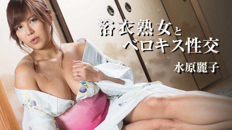 Reiko Mizuhara Deep Kiss And Fuck With A MILF In Yukata