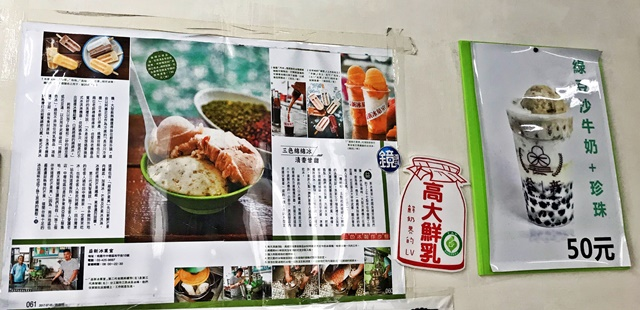 益新冰菓室菜單~中壢30年老字號冰店