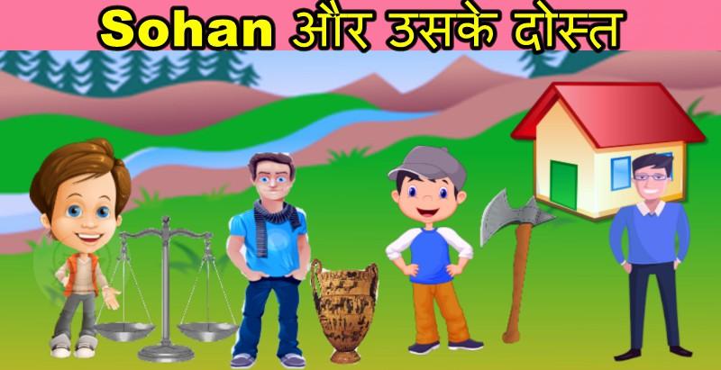 Paheliya Logic Sawal: Sohan And His Friends
