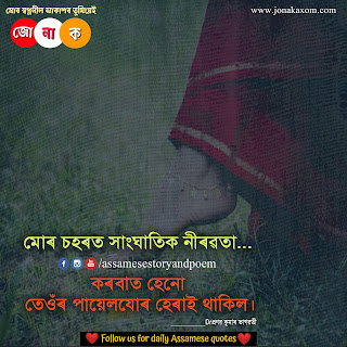 assamese sad quotes | assamese heart touching quotes