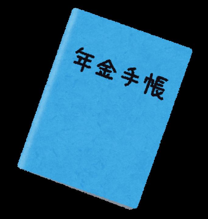 厚生年金手帳のイラスト(青) | かわいいフリー素材集 いらすとや