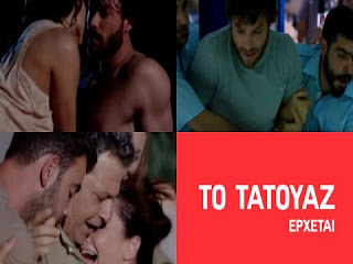 To-Tatouaz-epeisodio-12-Video