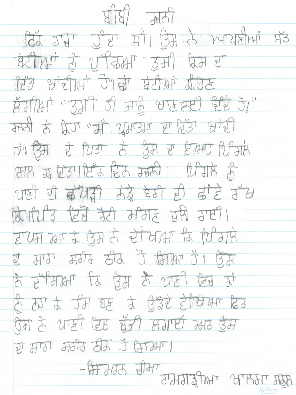 maa boli essay in punjabi language