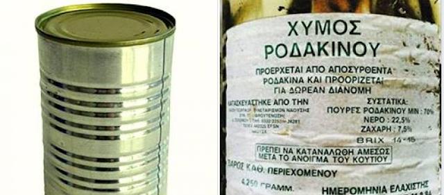 Αν τον θυμάσαι γέρασες: Ο πηχτός χυμός που μοιραζόταν δωρεάν στο δημοτικό και έκανε θραύση (photo)
