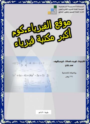 التفاضل والتكامل والنهايات pdf