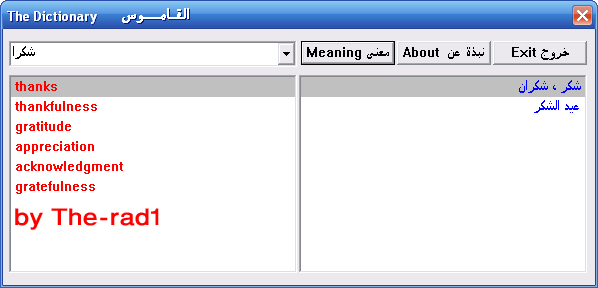 تحميل قاموس انجليزي عربي مجانا