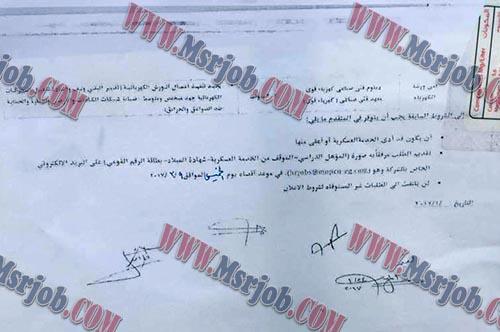 وظائف شركة مصر لانتاج الاسمدة موبكو - للمؤهلات العليا والمتوسطة 4 / 3 / 2017