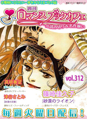 Weekly Romance Bukku Kafe vol.312 zip online dl and discussion