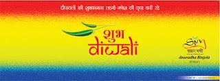 Wish peace for all the world in hindi, समस्त विश्व के लिए शांति की कामना in hindi, Samast vishv ke liye shanti ki kamna in hindi, तमसो मां ज्योतिर्गमय in hindi, यह त्यौहार हमें अन्धकार से प्रकाश की ओर बढ़ने की प्रेरणा देता है in hindi, मस्त बुराइयों  का त्याग करके सत्य की ओर अग्रसर होने के साथ-साथ सत्य की पहचान कराता है in hindi, हर एक बुराई पर विजय का प्रतीक है In hindi, हर बुराई का अंत अवश्य है in hindi, मनुष्य को मानवता का रास्ता दिखाना in hindi, अवगुण को एक बार गुणवान बनाने का अवसर देता है in hindi, समस्त मानव जातियों में मानवता की प्रेरणा की जागृति in hindi, समस्त संसार में शांति बनाने का प्रत्यन्त  in hindi, पुरातन से यह पर्व चलता आ रहा है in hindi, इसमें आज भी कोई कमी नही है in hindi, यह सब भगवान द्वारा निर्मित अर्थात् एक सुनयोजित किया गया ज्ञान है in hindi, इसका प्रमुख उद्देश्य मानवता को असत्य और बुराइयों का परित्याग करने की शिक्षा देता है in hindi, भगवान ने इस असुरी प्रवत्ति से किसी न किसी अवतार में उद्धार किया in hindi, दीपावली त्यौहार से सम्बन्धित विभिन्न प्रकार की सच्चाईया in hindi, कार्तिक मास अमावस्या को भगवान श्री रामचन्द्र जी चौदह वर्ष का वनवास पूरा in hindi, समस्त लोगों ने भगवान श्री रामचन्द्र जी का दीप जलाकर स्वागत किया in hindi, भगवान विष्षु ने अपने कृष्ण अवतार में अत्याचारी नरकासुर का वध किया in hindi, समस्त लोगों ने अपनी खुशी को दीप प्रज्जवलित करके मनाया in hindi, एक और सच्चाई भगवान विष्णु ने अपने भक्त प्रहलाद की रक्षा के लिए नरसिंह अवतार में अवतरित हुये in hindi, हिरण्यकश्यप का वध in hindi, समुद्र मंथन के दौरान माता लक्ष्मी ने सृष्टि में अवतार लिया था in hindi, माता लक्ष्मी को धन और समृद्धि की देवी माना जाता है in hindi,ब्रहमपुराण के अनुसार कार्तिक अमावस्या के दिन रात्रि में मां लक्ष्मी स्वयं इस लोक आती है in hindi, घर-घर विचरण करती है in hindi, जिस घर पर मां लक्ष्मी की कृपा होती है in hindi, घर में कभी धन की कमी नही होती  in hindi, यह सत्य है in hindi, Maa lakshmi ki kirpa in hindi, Maa lakshmi aati hai in hindi, ghar mein Maa lakshmi aati hai in hindi, samast vishwa ke liey shanty ki prathna in hindi, vishwa mein shanty in hindi, deepawali in