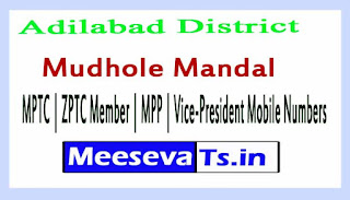 Mudhole Mandal MPTC | ZPTC Member | MPP | Vice-President Mobile Numbers Adilabad District in Telangana State