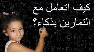 يساهم التعامل الذكي مع التمارين في مادة الرياضيات والفيزياء في مساعدة التلاميذ على كتابة اجوبة مقنعة وفي اسرع وقت، زفي الفيديو التالي اقدم لكم ثلاث تقنيات للتعامل الذكي مع اسئلة اتمارين الرياضيات او اي مادة علمية
