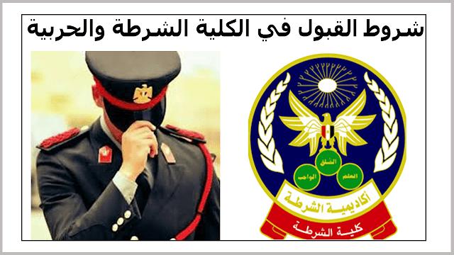 شروط الإلتحاق والتقديم بكلية الشرطة المصرية والكليات العسكرية/الحربية