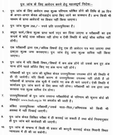image : HBSE Instructions for Re-checking 2019 @ Haryana Education News
