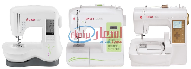 اسعار ماكينات الخياطة سنجر فى مصر 2021
