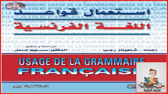 الكتاب العجيب لتحسين مستواك بشكل كبير في اللغة الفرنسية
