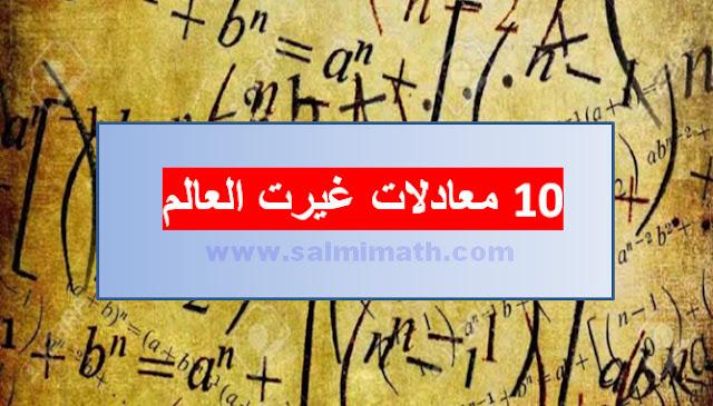 معادلات رياضية غيرت العالم