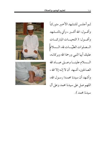كتب عن الصلاة