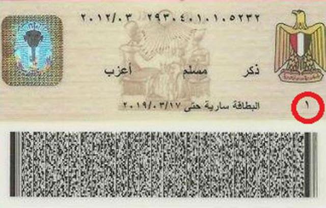 تعرف علي سر الرقم الموجود خلف البطاقة اسفل النسر ؟! 99% من المصريين لا يعرفون تلك المعلومة تعرف عليها الان