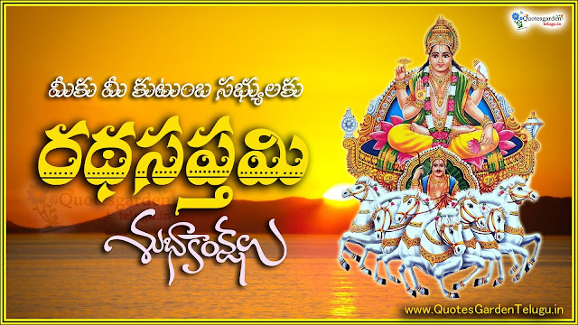 rathasaptami 2017 greetings images messages in telugu