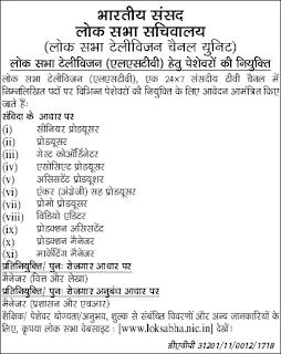 Lok Sabha Television Unit Recruitment 2017 Sachivalaya Bharti