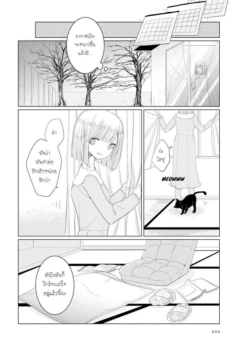 Ashita, Kimi ni Aetara - หน้า 16
