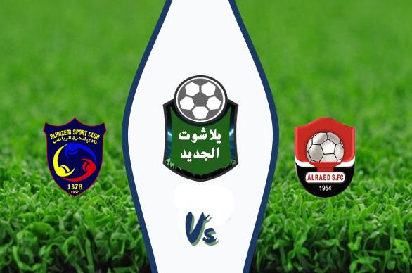 نتيجة مباراة الرائد والحزم اليوم الجمعة 14 اغسطس 2020 الدوري السعودي