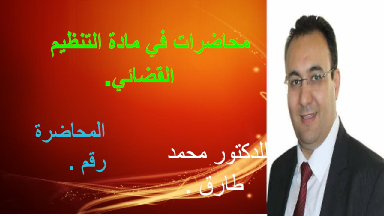 محاضرات مادة التنظيم القضائي / 1 الدكتور محمد طارق