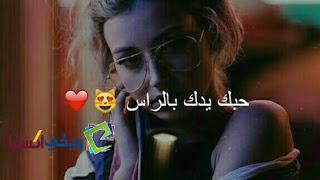 كلمات اغنية حبك يدق براس hobak yadak نور الزين