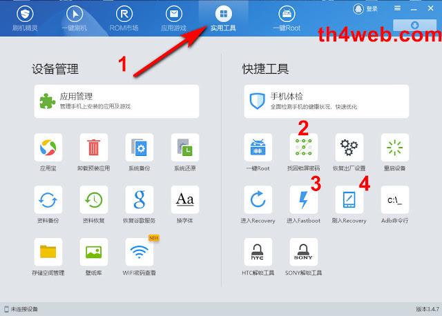 طريقة فتح هاتف الاندرويد المغلق بواسطة برنامج shuame