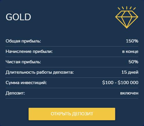 Инвестиционные планы B2B Diamond 4