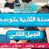 تحضير جميع نصوص مادة اللغة العربية للسنة الثانية متوسط الجيل الثاني