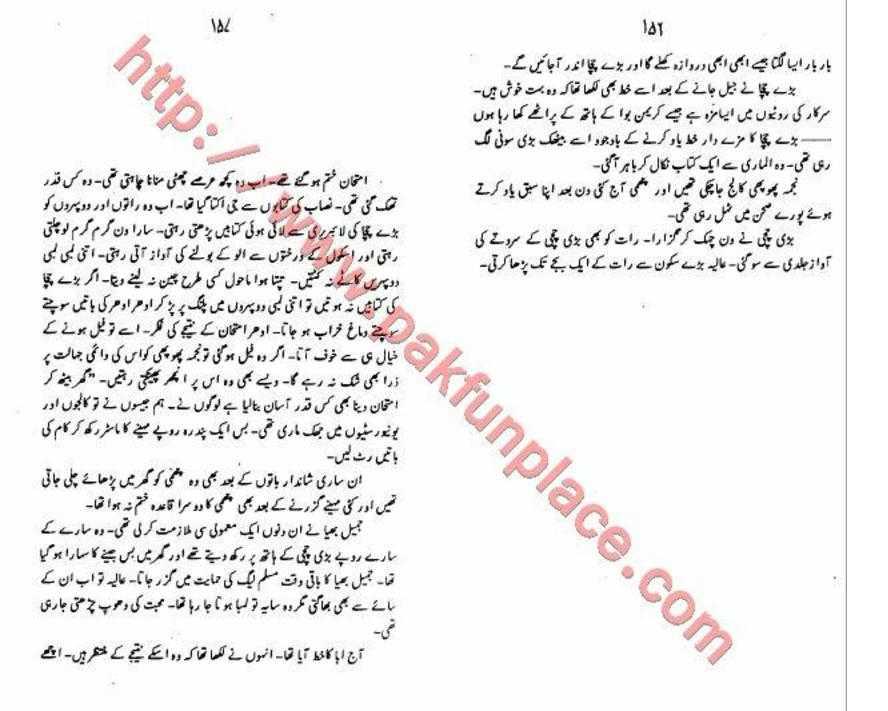 urdu novel aangan by khadija mastoor